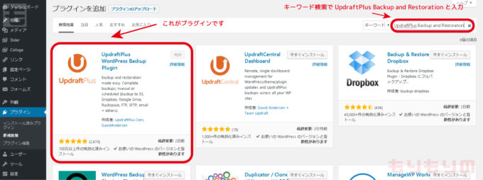 UpdraftPlus Backup and Restorationその1