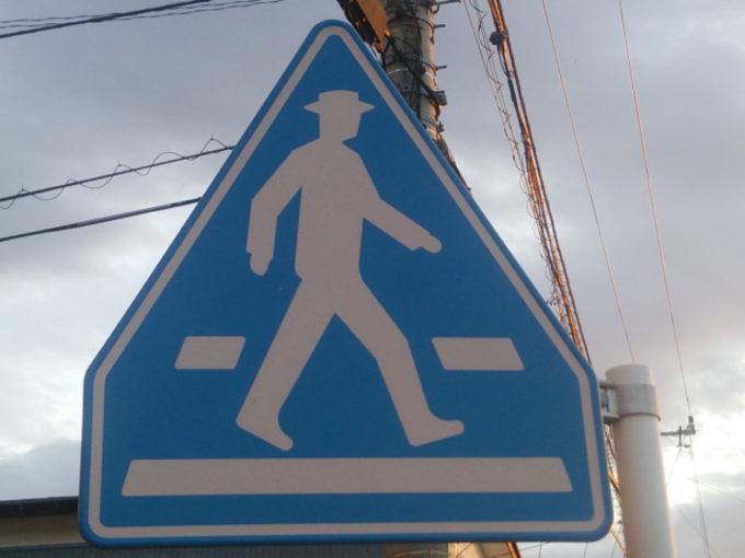 道路標識 横断歩道