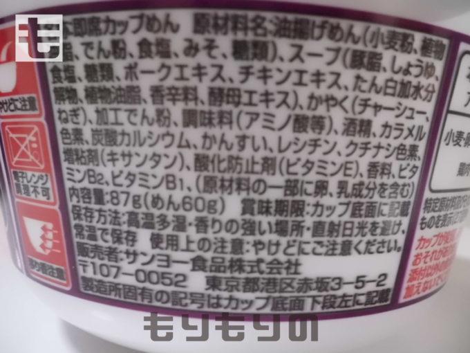 サッポロ一番 旅麺 京都 背脂醤油ラーメン 2