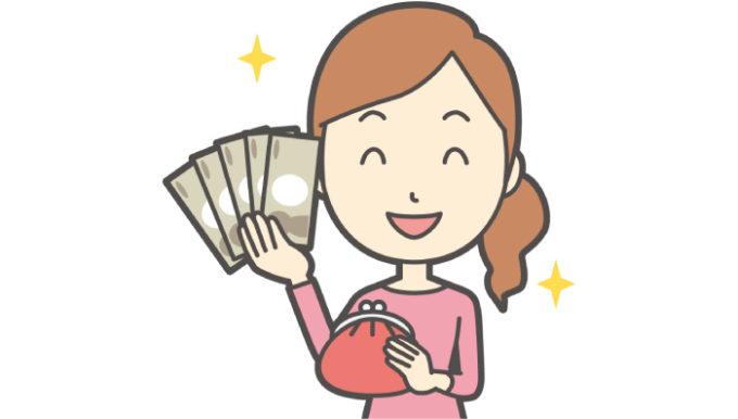 女性 お財布 お金
