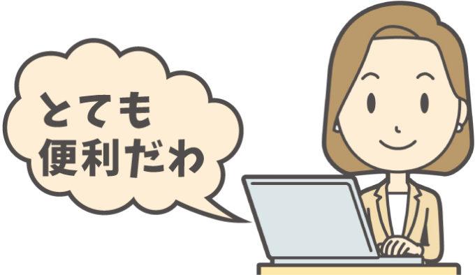 女性-パソコン