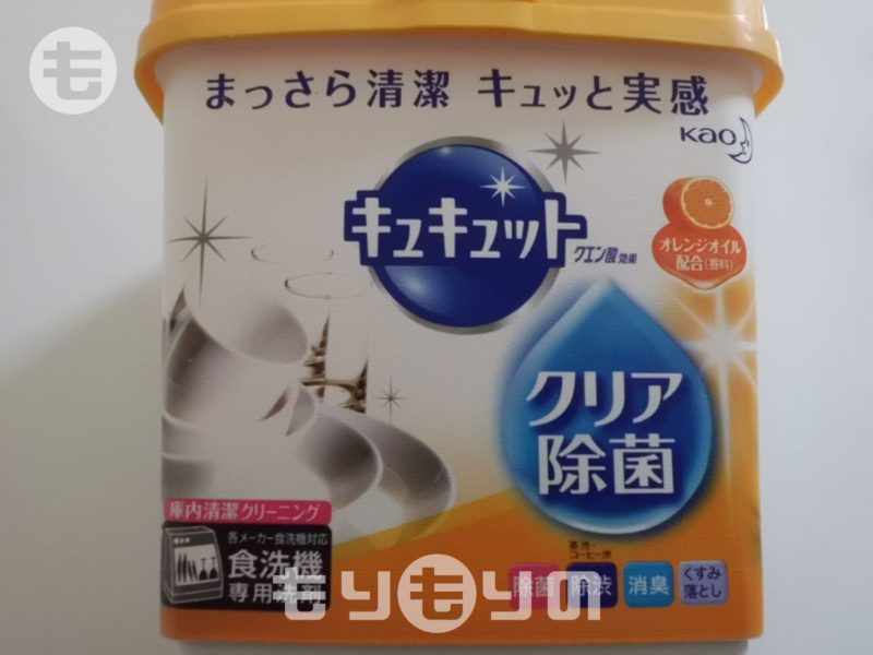 キュキュット 食洗機戦用洗剤