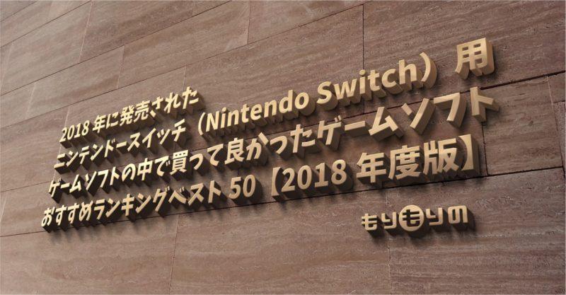 ニンテンドースイッチ Nintendo Switch
