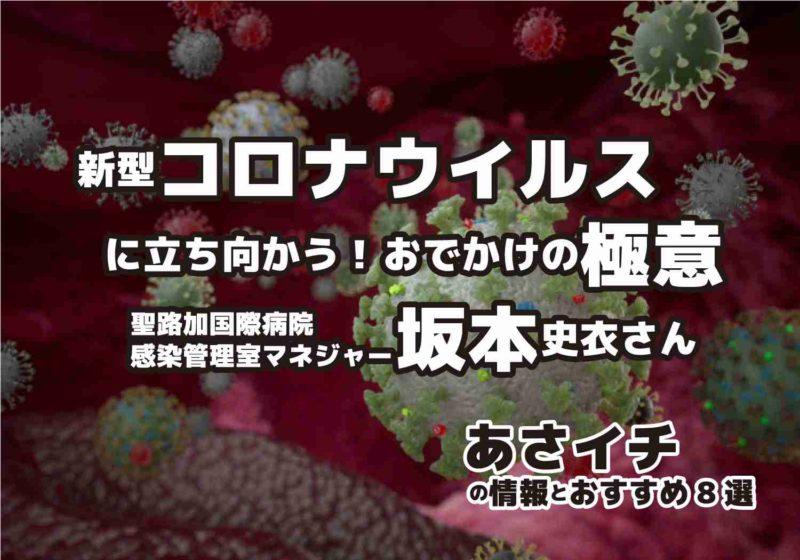 あさイチ 新型コロナウィルス 坂本史衣さん