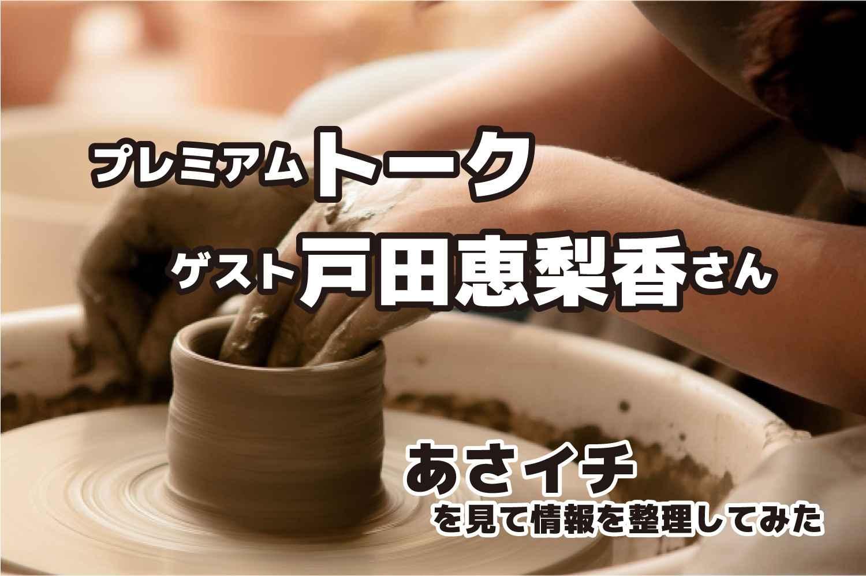 あさイチ プレミアムトーク 戸田恵梨香さん