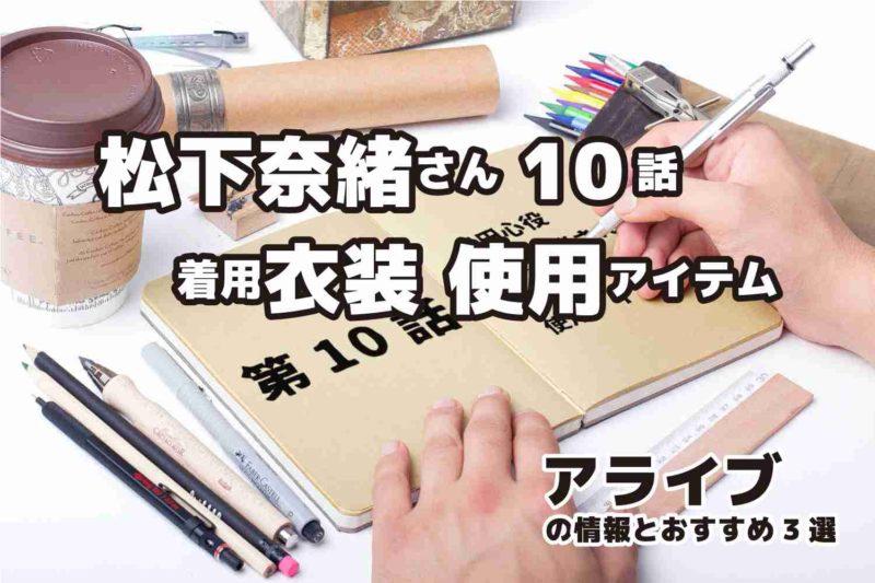 アライブ 第10話 松下奈緒さん