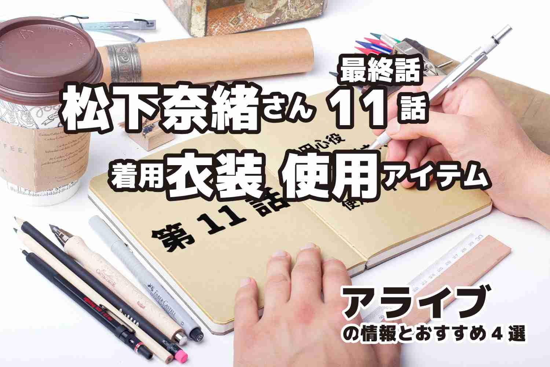 アライブ 第11話 松下奈緒さん