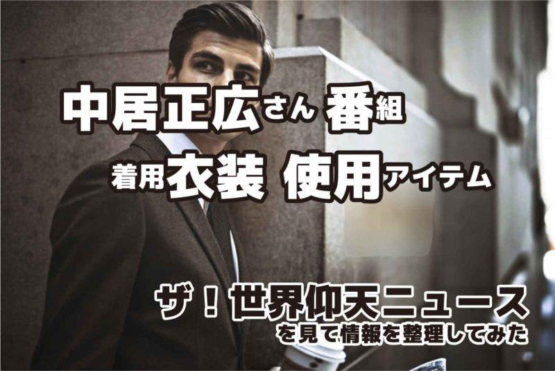 ザ!世界仰天ニュース 中居正広さん 衣装