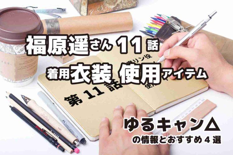 ゆるキャン△ 第11話 福原遥さん