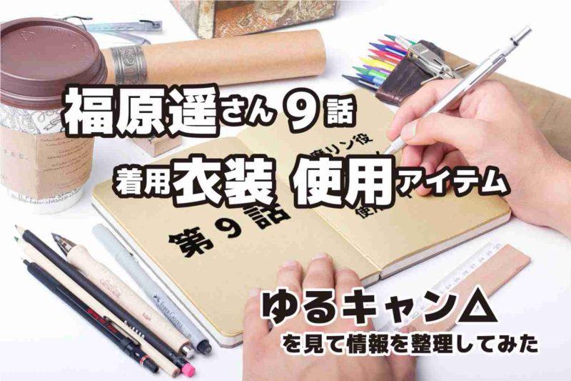 ゆるキャン△ 第9話 福原遥さん