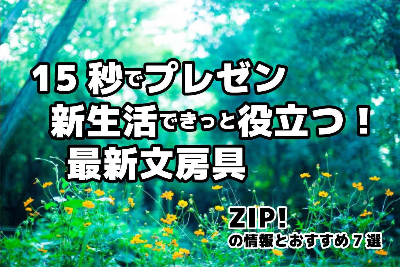 ZIP! 15秒でプレゼン 最新文房具