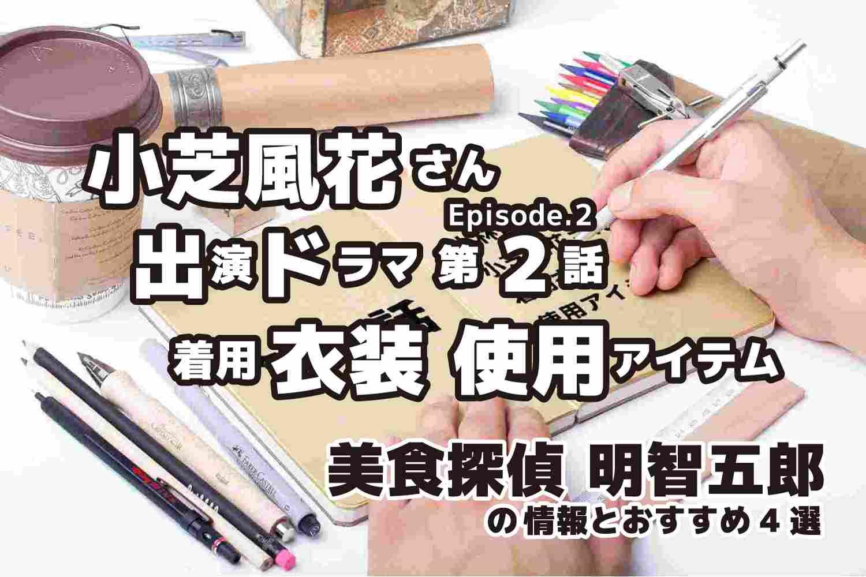 美食探偵 明智五郎 小芝風花さん 第2話