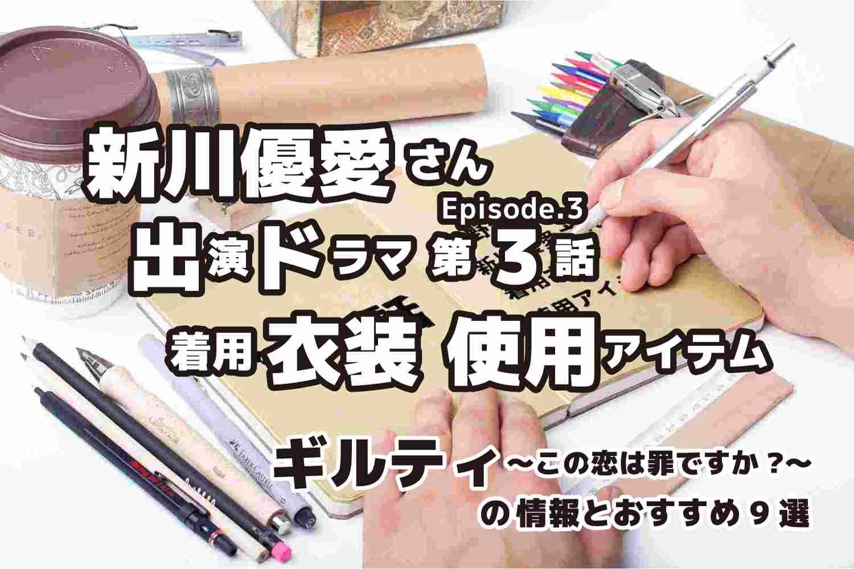 ギルティ ~この恋は罪ですか?~ 新川優愛さん 第3話