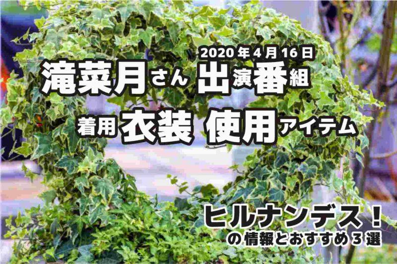 ヒルナンデス 滝菜月さん 衣装 2020年4月16日放送