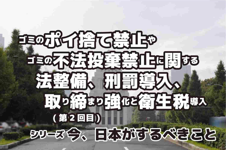 シリーズ第2回目 ゴミのポイ捨て禁止 不法投棄禁止 衛生税導入 今、日本がするべきこと