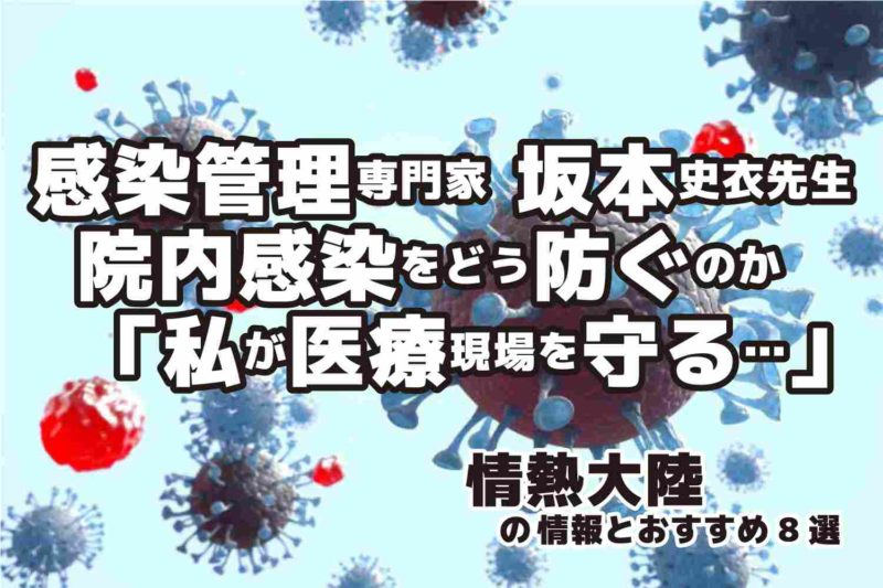 情熱大陸 感染管理専門家 坂本史衣さん