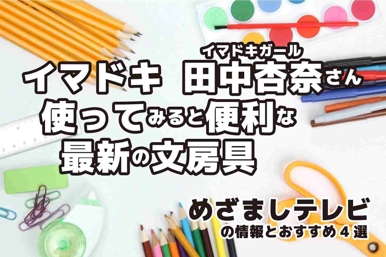 めざましテレビ イマドキ 文房具 田中杏奈さん