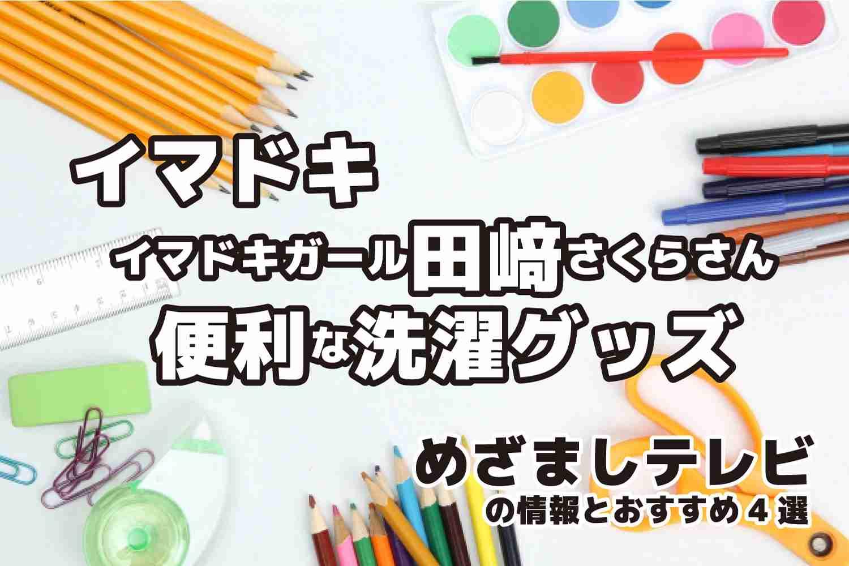 めざましテレビ イマドキ 田﨑さくらさん 便利 洗濯グッズ