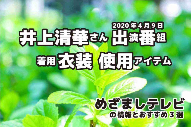 めざましテレビ 井上清華さん 衣装 2020年4月9日