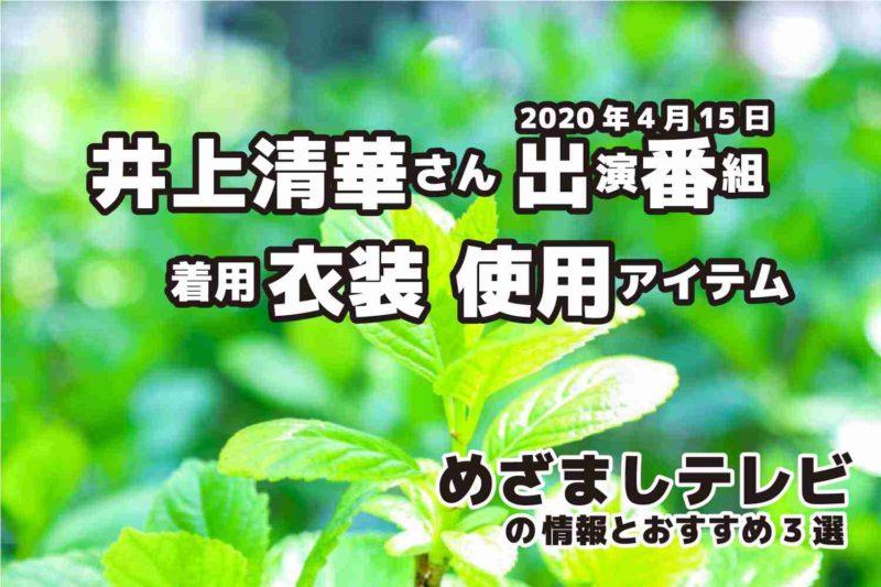 めざましテレビ 井上清華さん 衣装 2020年4月15日