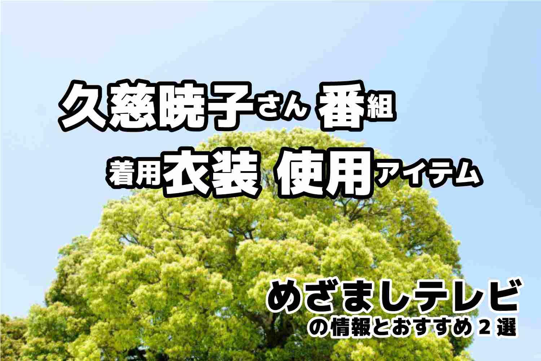めざましテレビ 久慈暁子さん 衣装