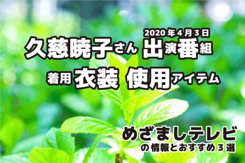 めざましテレビ 久慈暁子さん 衣装 2020.4.3
