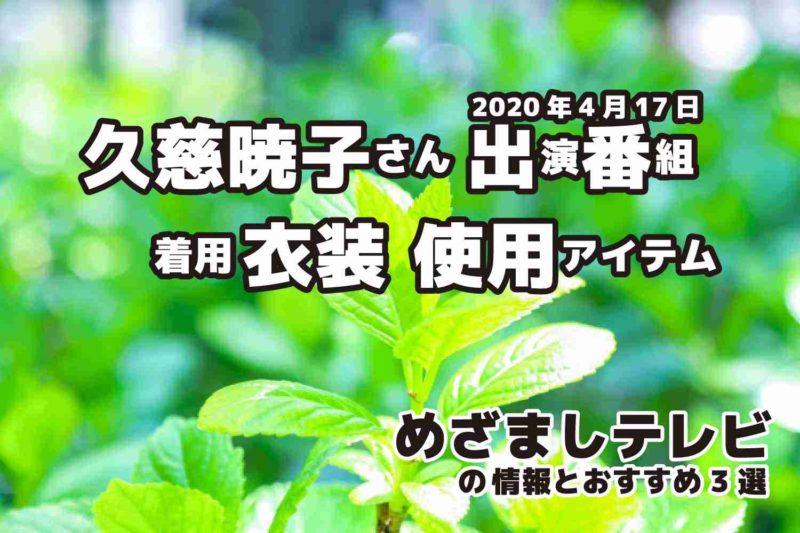 めざましテレビ 久慈暁子さん 衣装 2020年4月17日放送