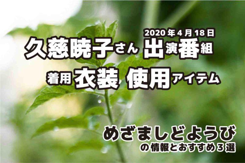 めざましどようび 久慈暁子さん 衣装 2020年4月18日放送