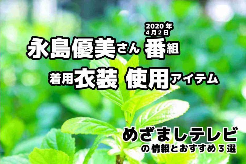 めざましテレビ 永島優美さん 衣装