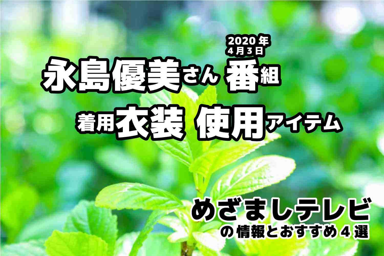 めざましテレビ 永島優美さん 衣装 2020年4月3日