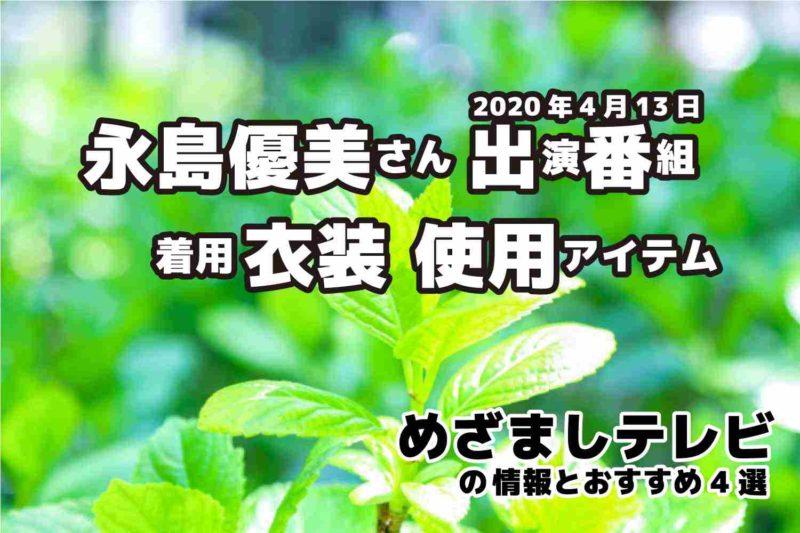めざましテレビ 永島優美さん 衣装 2020年4月13日