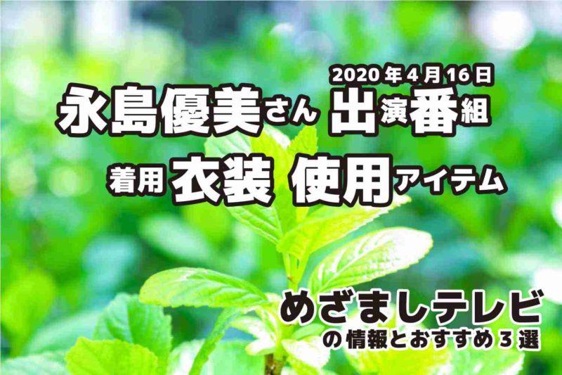 めざましテレビ 永島優美さん 衣装 2020年4月16日