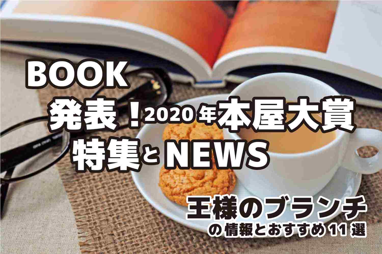 王様のブランチ BOOK 本屋大賞2020 NEWS