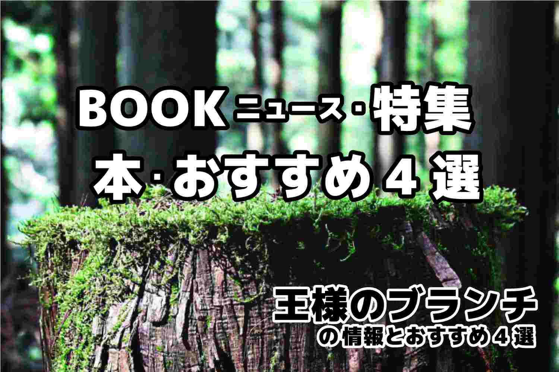 王様のブランチ BOOKニュース 特集 本 おすすめ