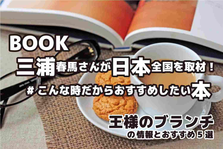 王様のブランチ 三浦春馬さんが日本全国を取材 こんな時だからおすすめしたい本