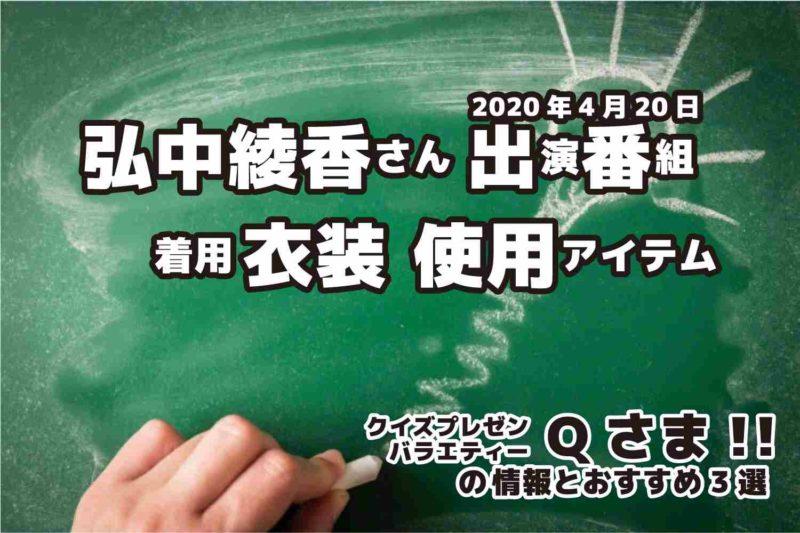 クイズプレゼンバラエティQさま 弘中綾香さん テレビ朝日アナウンサー