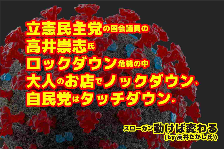 立憲民主党 高井たかし氏の件