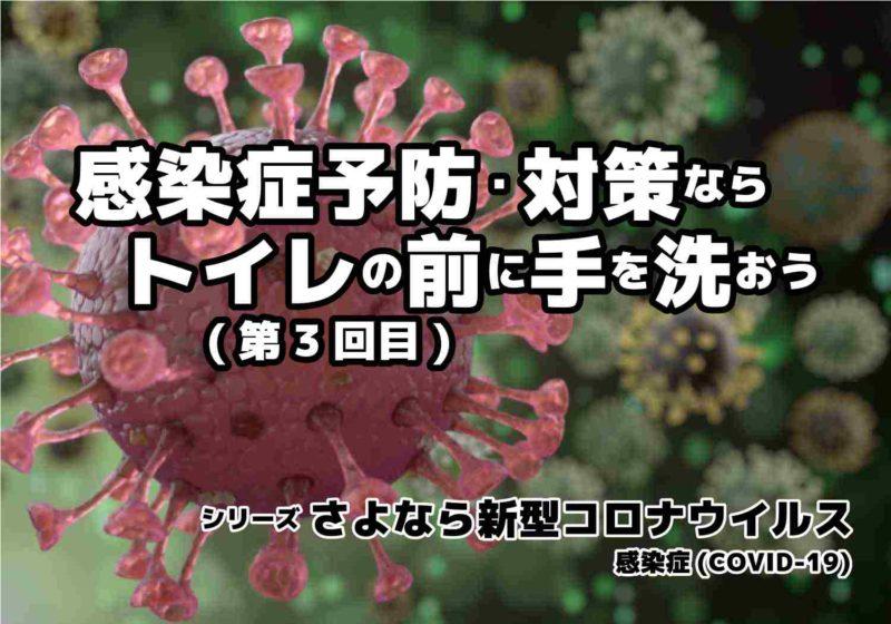 新型コロナウィルス COVID-19 手洗い