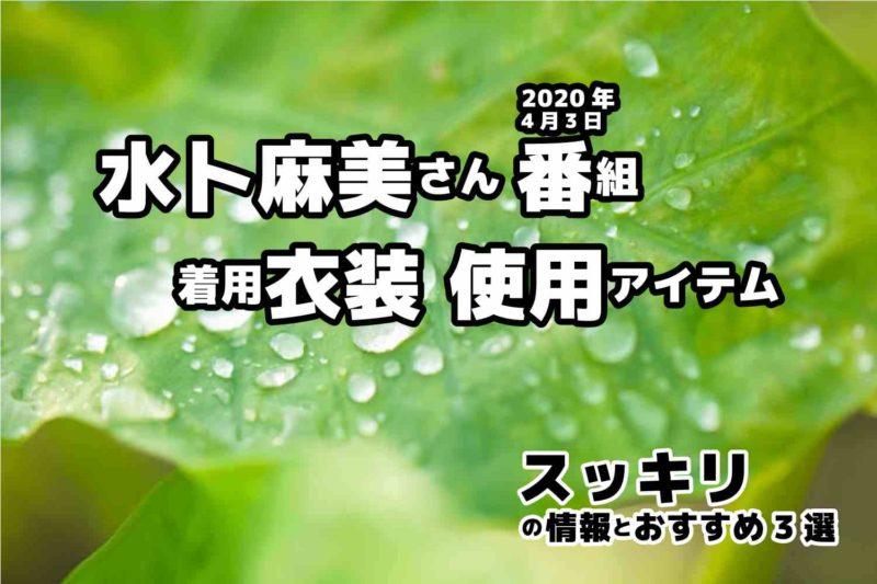 スッキリ 水卜麻美さん 衣装 4.3