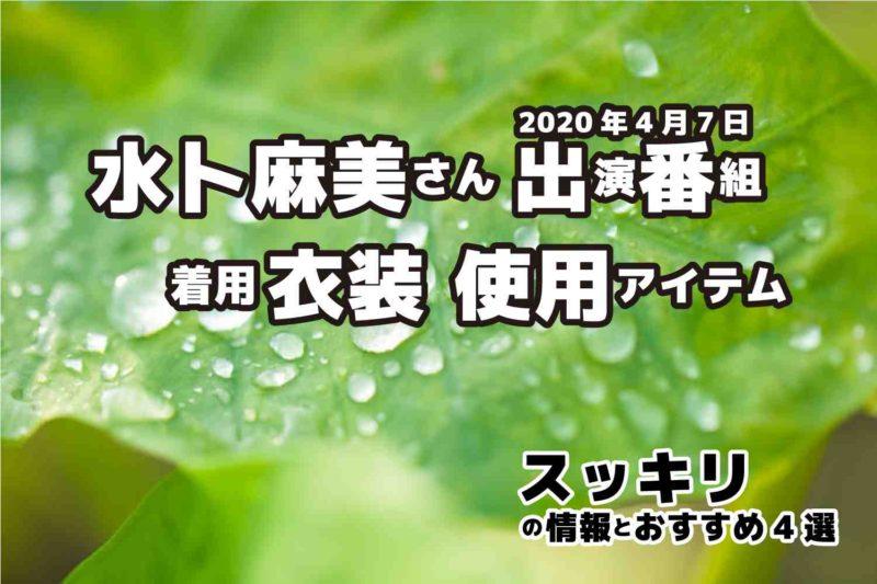 スッキリ 水卜麻美さん 衣装 2020.4.7