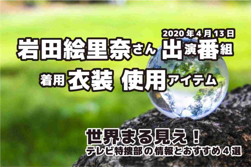 世界まる見え!テレビ特捜部 岩田絵里奈さん 2020年4月13日