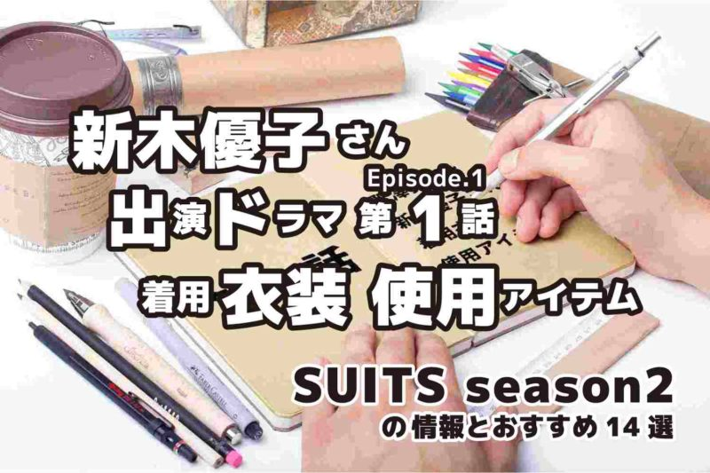 SUITS season2 新木優子さん 第1話