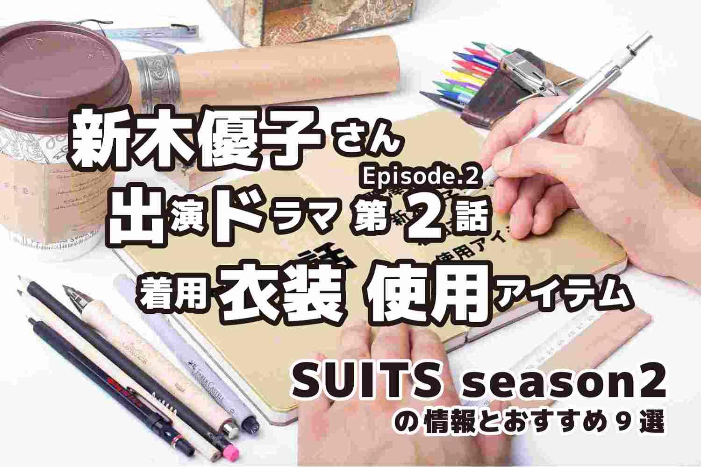SUITS season2 新木優子さん 第2話