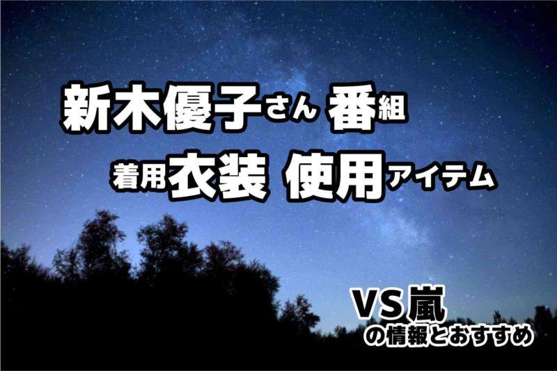 VS嵐 新木優子さん 衣装 アイテム