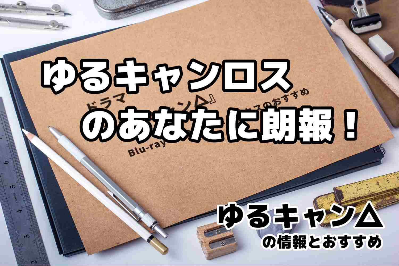 ゆるキャン△ ロス Blu-ray DVD CD