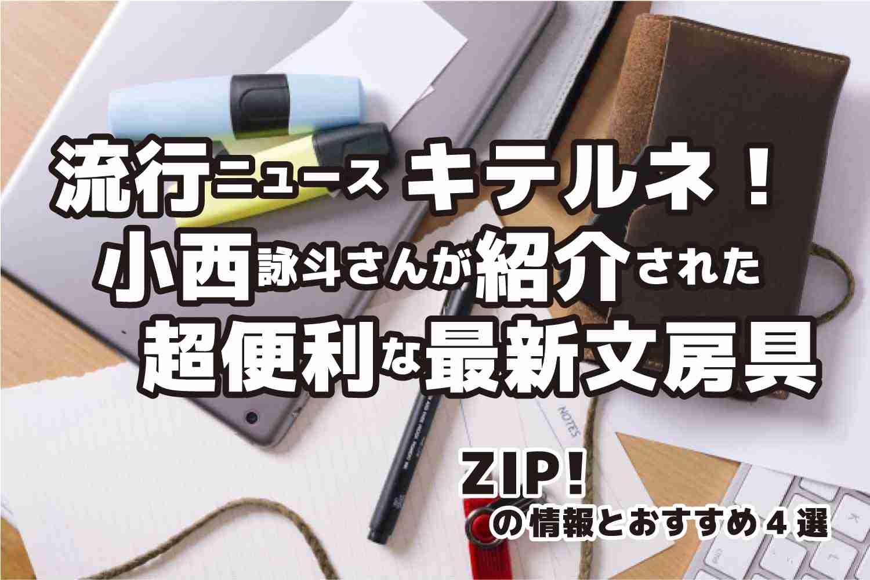 ZIP! 流行ニュース キテルネ 小西詠斗さん
