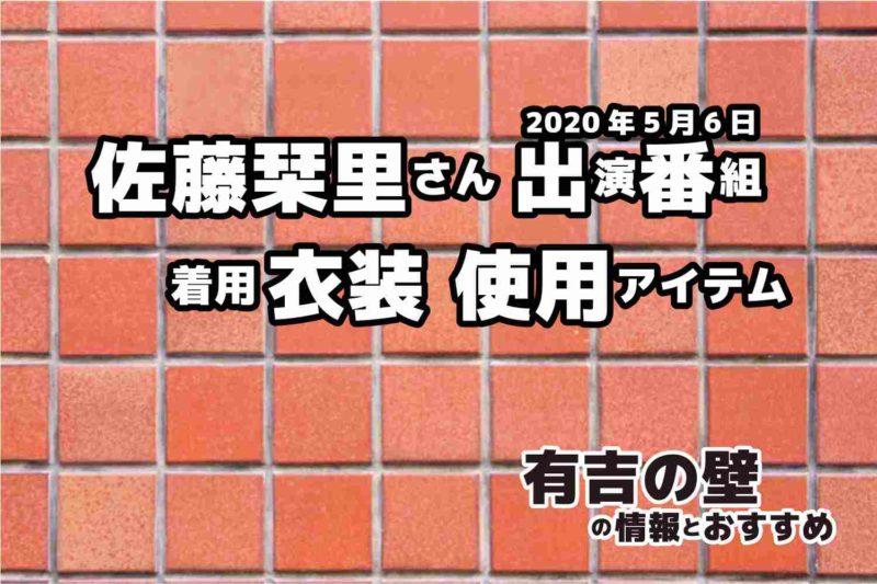 有吉の壁 佐藤栞里さん 衣装 2020年5月6日放送