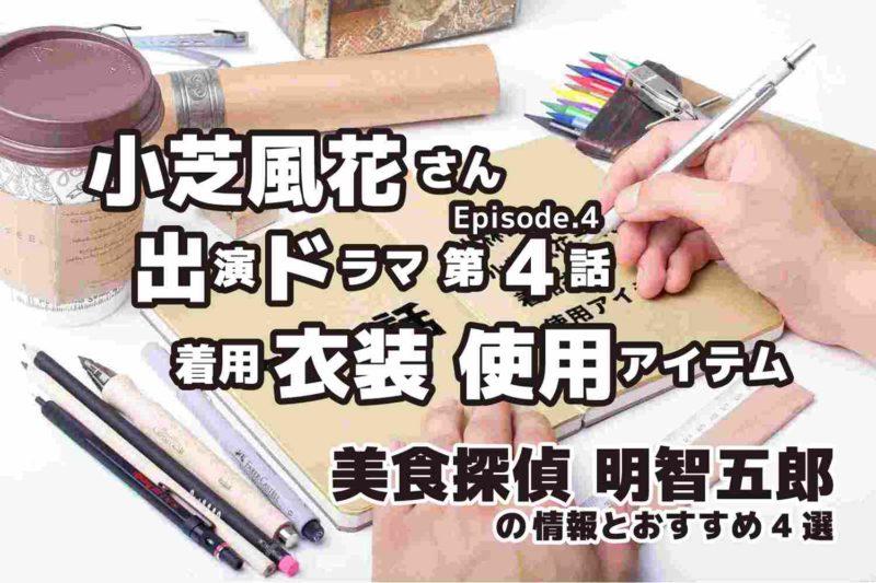 美食探偵 明智五郎 小芝風花さん 第4話