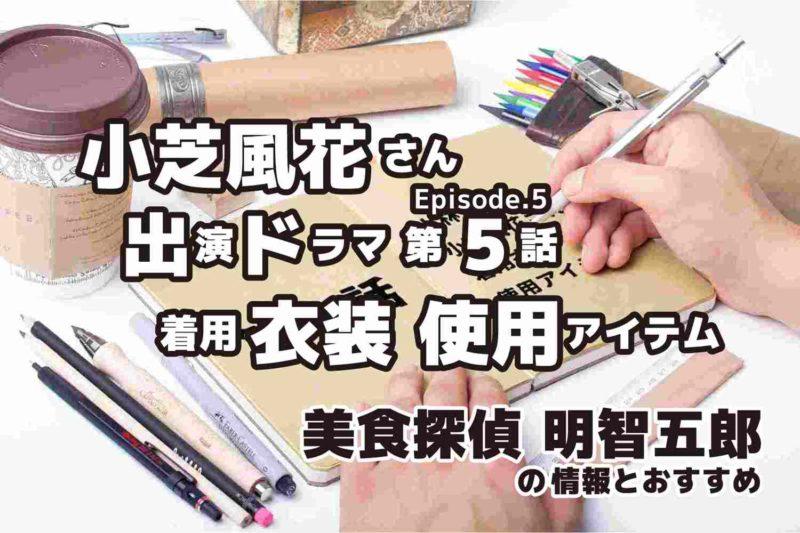 美食探偵 明智五郎 小芝風花さん 第5話