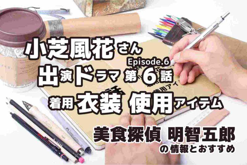 美食探偵 明智五郎 小芝風花さん 第6話